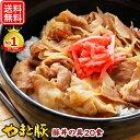 銀座やまと監修 豚丼の具 110g 20パック | 送料無料...