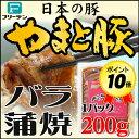 やまと豚バラ蒲焼(バラ薄切り)200g(冷凍)味付け肉 | 食べ物 やまと豚 味付け肉 や
