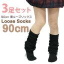 3足セット ルーズソックス 黒 90cm 定番 靴下 大人気◎ブラック[5812612]