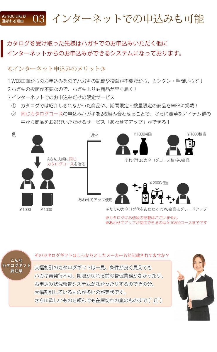【メール便】カタログギフト シャディ アズユー...の紹介画像2