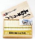 製麺技能士作 三輪の白髭 金帯 細麺 54束 KBS-100