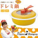 ドレミ鍋 24cm RHF-212 平野レミ 【ホーロー/ほうろう鍋/レミパン/ブランド/ギフト】