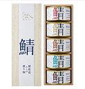【缶詰 ギフト】 日本の極み 鯖缶セット 木箱入【サバ缶/さ...