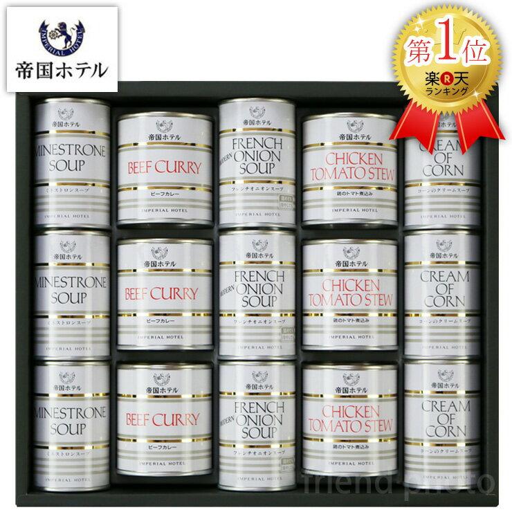 帝国ホテル スープディナーセット IMT-100B 【帝国ホテル スープ缶詰セット/お中元/お歳暮/内祝い/結婚内祝い/出産内祝い/快気内祝い/快気祝い/お返しギフト】