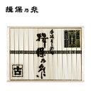 手延素麺 揖保の糸 黒帯 特級品 古(ひね)HKD-50A 【贈答用/そうめん/ソーメン/ギフト/セット】
