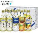 カルピスギフト 9本(CR-50) 【カルピス/ジュース/北海道/詰合せ/ドリンク/飲料/ギフト/ギフトセット/お中元】