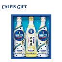 カルピスギフト(CN15P) 【カルピス/CALPIS/ギフ...