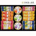 【和菓子 ギフト】 金澤兼六製菓 兼六の彩 (AMR-10) 【お煎餅/羊羹/ようかん/おせん