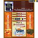 ドトール DOUTOR バラエティセット(DRC-CO)【ドトールコーヒー/ドリップコーヒー/珈琲/紅