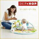 【ベビージム プレイマット】 SKIP HOP スキップホッ...