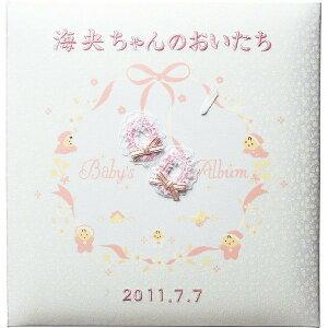 ナカバヤシ フエルアルバム アルバム ベビーフォトアルバム 赤ちゃん プレゼント