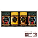【インスタントコーヒー ギフト】ネスカフェ レギュラーソリュブルコーヒーギフト (N25-A)【インスタント/コーヒー豆/ネスレ/珈琲/お歳暮/ギフト】