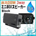 防水 BOX スピーカー 3way 200W 小型 ・ 軽量 黒色 2個 セット