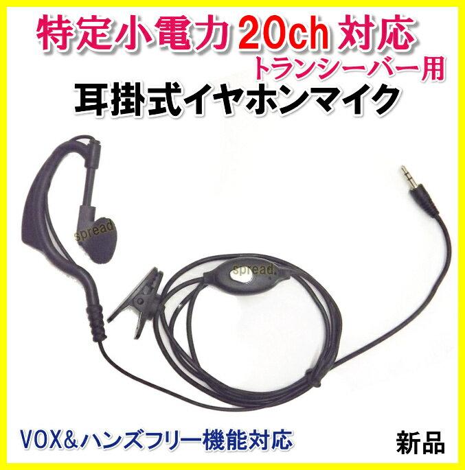 特定小電力 20CH対応 トランシーバー 用 耳掛け式イヤホンマイク 1個 新品 即納