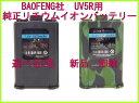 UV5R 用 純正リチウムイオンバッテリー黒色 新品