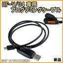 HF・V/U4 専用 プログラミングケーブル 新品 即納