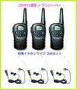 22CH 29キロ通話 生活防水 eVOX 機能 トランシーバー & 特殊 イヤホンマイク 3台組 新品