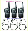 22ch 29キロ通話 生活防水 eVOX 機能トランシーバー & 耳掛式 イヤホンマイク3台組