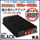 3MHz 〜 30MHz 対応 リニアアンプ FM : AM :SSB 対応 アマチュア無線 CB無線 漁業無線 に! 黒色 新品