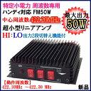 特定小電力 周波数専用 ハンディ対応50W リニアアンプ 新品 即納