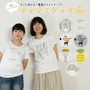 【Tシャツ(1点までメール便可)】 ターチャン 白猫 猫