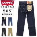 LEVI'S (リーバイス) ワークウェア 505 レギュラー [28930](レギュラーストレート/メンズ/デニム/ストレッチ/ワークパンツ/おしゃれ)【SALE セール】
