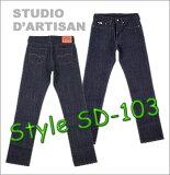 ■ STUDIO D''ARTISAN(ダルチザン) SD-103 JEANS 【ノンウォッシュ】(日本製)