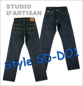 ■ STUDIO D ' ARTISAN ( ダルチザン ) SD-DO1 JEANS ▼! Cash on delivery fee free! ▼