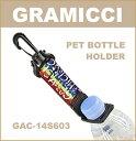 ■ GRAMICCI(グラミチ・ボトルホルダー)[GAC-14S603]☆ ペットボトルホルダー「PB HOLDER」 ☆ 全5色(ペットボトル/ホルダー/アウトドア/フェス)