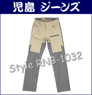 Kojima Jeans (KOJIMA GENES) Custom Combo Pants [RNB-1032] Work Pants, Regular Straight Fit (Non wash / Rigid) (Made in Japan / Heavy Ones / Okayama Kojima Jeans / KOJIMA JEANS / RNB1032)