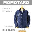 桃太郎ジーンズ ジャケット (MOMOTARO JEANS)[03-027] 出陣 デニム N-1 デッキジャケット(エイジング加工)(日本製/裏ボア/アウター/メンズ/アメカジ/ミリタリー/おしゃれ)