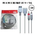 Wii WiiU D端子 高画質 AVケーブル 1.8m ステレオ音声出力 互換品 Wii用 WiiU用 Wii U D端子 AVケーブル