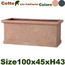 Cotto Lite CL タブプランター・ 長角プランター L(W100cm×D45cm×H43cm)(FRP/ファイバークレイ)(底穴あり/軽量プランター)