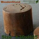 Wooden Stand・W8701・チーク材・花台・M(直径30cm×H25cm)(花台/室内向き/スタンド)(寄せ植え/観葉植物用)