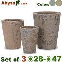 アビス コニック・SML3個セット・ABYSS (底穴あり)(陶器製/アンティーク仕上げ/サンドブラスト)(プランター/ポット)