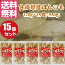 【送料無料】ミキファーム 宮崎県産 ほしいも120g×15個(1.8kg)