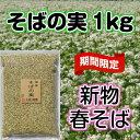 【NP】国産 そばの実 1kg...