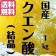 【送料無料】『メール便対応商品』国産 クエン酸(結晶) 1kg