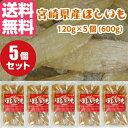 【送料無料】『メール便対応商品』ミキファーム 宮崎県産 ほしいも120g×5個セット