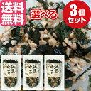 【NP】通宝海苔 選べるふりかけ3個セット◇納豆ふりかけ 4...