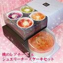 フロム蔵王 桃のレアチーズケーキ&ジュエリーチーズケーキセット【送料込み】