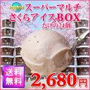 ★さくらアイスだけ24個★【送料無料】フロム蔵王 HybridスーパーマルチさくらアイスBOX24【アイスクリーム】