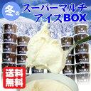 【送料無料】フロム蔵王 冬のスーパーマルチアイスB