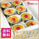フロム蔵王 ◆フルーツ◆ふわゆきチーズ8個セット