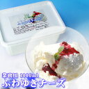 【業務用】フロム蔵王ふわゆきチーズ1000ml