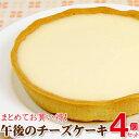 訳あってお買い得!午後のチーズケーキ(4個セット)