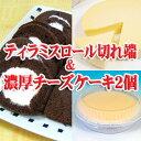ティラミスロールケーキ切れ端のおまけ付き、濃厚チーズケーキ2個セット【送料無料】