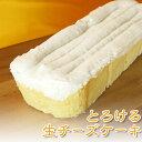 フロム蔵王とろける生チーズケーキ