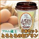 【お買い得品】フロム蔵王 とろとろのむプリン6本セット◆冷凍品◆