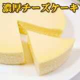 [包括邮费]给人留下深刻印象!密集的一套2枚芝士蛋糕[大感動!濃厚チーズケーキ2個セット【送料込み】]